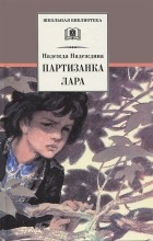 Надежда Надеждина - Партизанка Лара