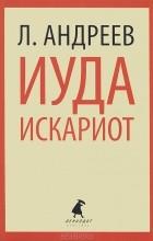Леонид Андреев - Иуда Искариот (сборник)