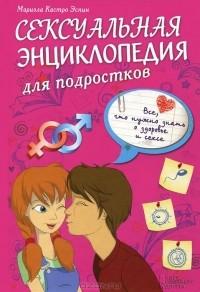 Сексуальная литература