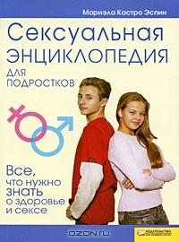 Сексуальный энцеклопедия