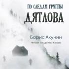 Борис Акунин - По следам группы Дятлова
