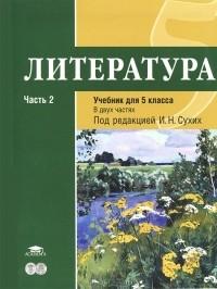 Гдз литература под редакцией сухих 5 класс онлайн решебник комплект.
