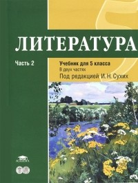 Учебник по литературе 5 класс под редакцией сухих скачать.