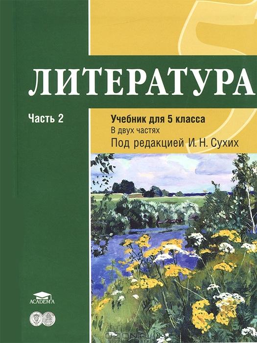 Литература. 5 класс. Учебник. В 2 частях. Часть 1. Татьяна рыжкова.