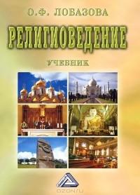О. Ф. Лобазова - Религиоведение
