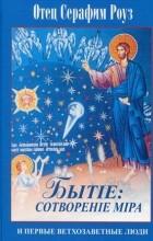 Отец Серафим Роуз - Бытие. Сотворение мира и первые ветхозаветные люди