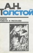 А.Н. Толстой - Аэлита. Повести и рассказы (сборник)