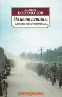 Владимир Богомолов - Момент истины (В августе сорок четвертого...)