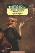 Фрэнсис Скотт Фицджеральд - Новые мелодии печальных оркестров