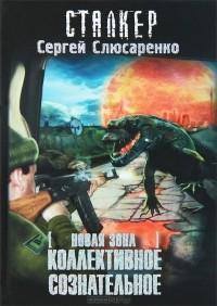 Сергей Слюсаренко - Новая зона. Коллективное сознательное