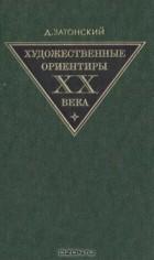 Д. Затонский - Художественные ориентиры ХХ века