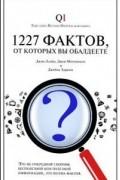 - 1227 фактов, от которых вы обалдеете