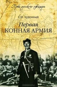 С. М. Буденный - Первая конная армия