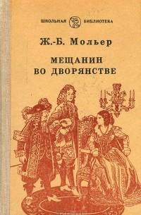 Ж.-Б. Мольер - Скупой. Мещанин во дворянстве. Мнимый больной (сборник)