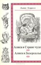 Льюис Кэрролл - Алиса в Стране чудес. Алиса в Зазеркалье (сборник)