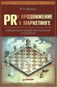 М. Р. Душкина - PR и продвижение в маркетинге. Коммуникации и воздействие, технологии и психология