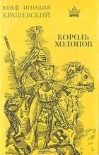 Юзеф Игнаций Крашевский - Король холопов
