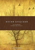 Иосиф Бродский - Осенний крик ястреба (сборник)