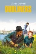 James Joyce - Dubliners (сборник)