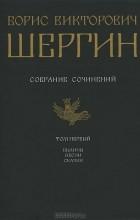Б. В. Шергин - Собрание сочинений. В 4 томах. Том 1. Былины. Песни. Сказки
