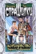 Кристофер Пайк - Королевство Черного Повелителя