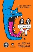 Андрей Жвалевский, Игорь Мытько - Сестрички и другие чудовища (сборник)