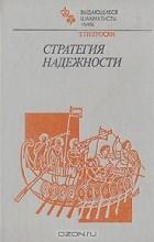 Т. Петросян - Стратегия надежности