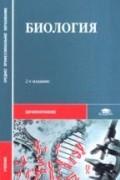 - Биология
