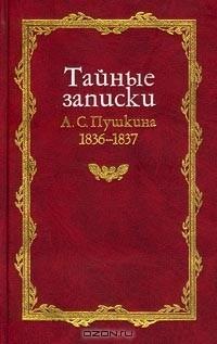 Записки пушкина о сексе