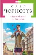 Олег Чорногуз - «Аристократ» із Вапнярки