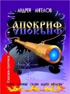 Андрей Ангелов - Апокриф
