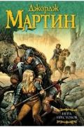 Джордж Мартин - Игра престолов