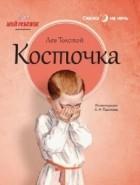 Лев Толстой - Косточка (сборник)