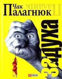 Чак Палагнюк - Задуха
