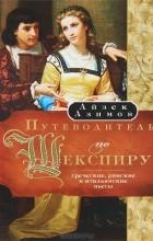 Айзек Азимов - Путеводитель по Шекспиру. Греческие, римские и итальянские пьесы