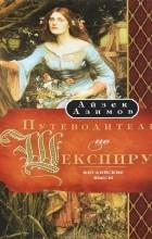Айзек Азимов - Путеводитель по Шекспиру. Английские пьесы