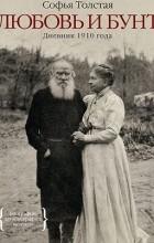 Софья Толстая - Любовь и бунт. Дневник 1910 года