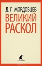 Д. Л. Мордовцев - Великий раскол