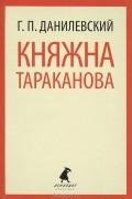 Г. П. Данилевский - Княжна Тараканова