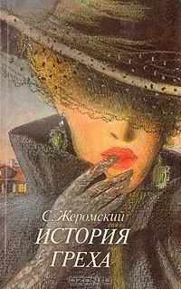 Стефан Жеромский - История греха