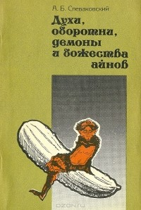 Александр Борисович Спеваковский - Духи, оборотни, демоны и божества айнов