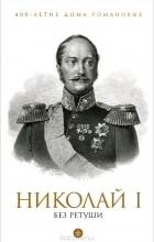 Яков Гордин - Николай I без ретуши