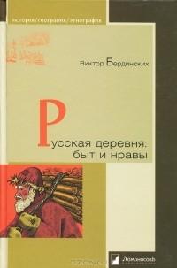 Виктор Бердинских - Русская деревня. Быт и нравы