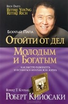 Роберт Т. Кийосаки, Шэрон Л. Лектер - Отойти от дел Молодым и Богатым