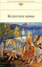 антология - Кельтские мифы (сборник)