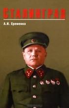 А. И. Еременко - Сталинград