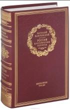 Василий Ключевский - Россия в исторических портретах (подарочное издание)