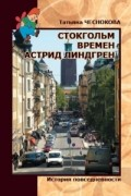 Татьяна Чеснокова - Стокгольм времен Астрид Линдгрен. История повседневности