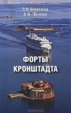 Л. И. Амирханов, В. Ф. Ткаченко — Форты Кронштадта