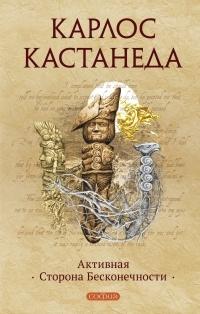 Читать книгу карлоса кастанеды по порядку